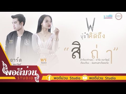 คอร์ดเพลง สิถ่า อาร์ต ธนาวัฒน์ feat. พร จันทพร พอดีม่วน