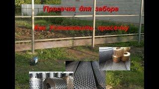 Забор из профнастила своими руками, установка просечки(Всем привет, еще одно нужное и полезное видео., 2016-06-04T04:21:18.000Z)
