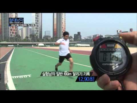 절대남자 BODY COMPLETE - Ep.04 : 달리기 기록을 확