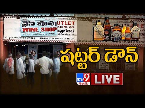 మూతపడ్డ మద్యం షాపులు  LIVE || Liquor Shops In Telangana - TV9