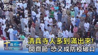清真寺人多到滿出來!