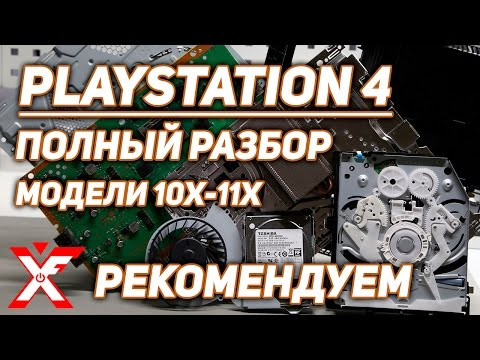 Descargar Video Как разобрать PlayStation 4 самостоятельно (подробная инструкция)
