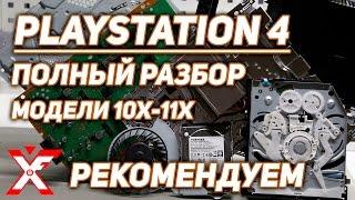 Як розібрати PlayStation 4 самостійно (детальна інструкція)