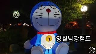에리바 투어링 @ 영월 남강캠프
