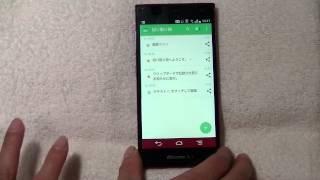 スマホ・Androidのコピー&ペースト(貼り付け)を記録する無料アプリ
