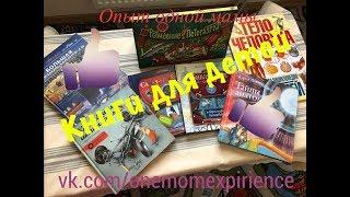 Книги для детей: Анатомия, Флот, Путешествия, Техника / Видео