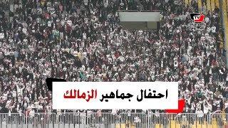 جماهير الزمالك تحتفل على طريقتها الخاصة عقب الفوز على طنجة المغربي بثلاثية