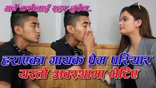 हराएका बाल गायक प्रेम परियार यस्तो अवस्थामा भेटिए..यस्तो छ, उनको नयाँ गीत- Prem Pariyar song