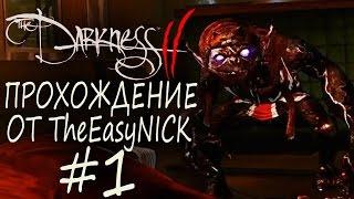 The Darkness 2 / Тьма 2. Прохождение. #1. Теперь еще жестче.