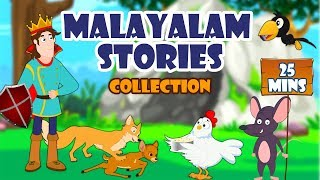 Malayalam Story Collection for Kids -  ധാർമിക കഥകൾ | Moral Stories for Kids | Malayalam Fairy Tales