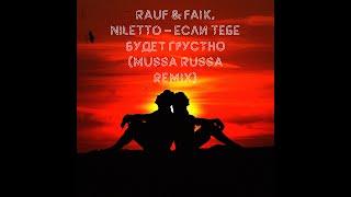 Rauf \u0026 Faik, NILETTO – Если тебе будет грустно (MUSSA RUSSA REMIX)