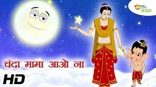 Chanda Mama Aao Na (चंदा मामा ) Hindi Rhyme With Bal Ganesh | Hindi Rhymes For Children