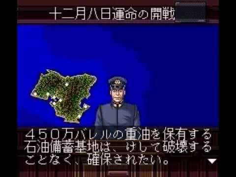 【SFC】 紺碧の艦隊 (INTRO - GAMEPLAY - SUPER FAMICOM - 1995)