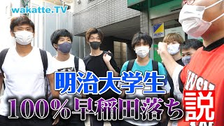 明大生100%早稲田落ち説!!【wakatte.TV】#439