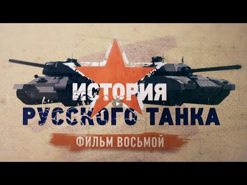 История русского танка 8 серия (HD)