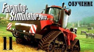 Farming Simulator 2013 (Обучение) C.11 [Урок 11: Сбор урожая картофеля].(Farming Simulator 2013 (Обучение) C.11 [Урок 11: Сбор урожая картофеля]. Группа в ВКонтакте: http://vk.com/sineddofficial. Купить игру..., 2016-08-26T11:40:08.000Z)
