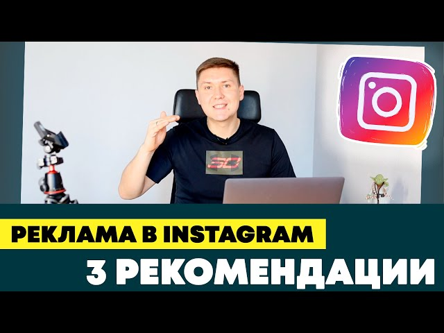 3 Рекомендации по Рекламе в Instagram