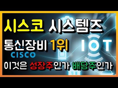 시스코 시스템즈(Cisco Systems, CSCO) 통신장비 세계 1위기업, 소프트웨어 시장으로의 본격적인 진출