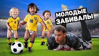 МОЛОДЫЕ ЗАБИВАЛЫ Самые юные футболисты которые забивали на топ уровне Футбольный топ 120 ЯРДОВ