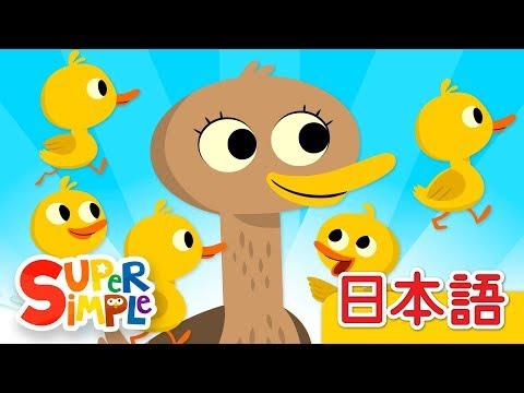 锛曘倧銇偄銉掋儷銆孎ive Little Ducks銆�   銇撱仼銈傘伄銇嗐仧   Super Simple 鏃ユ湰瑾�