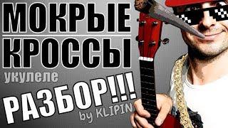 Тима Белорусских - МОКРЫЕ КРОССЫ на укулеле | разбор by KLIPIN