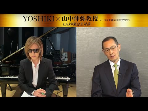 YOSHIKI special conversation with Shinya Yamanaka (Nobel Prize in Physiology or Medicine)