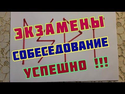 ⚡💥 УСПЕШНАЯ СДАЧА ЭКЗАМЕНОВ, УСТРОЙСТВО НА РАБОТУ, КАРЬЕРА !!!⚡💥