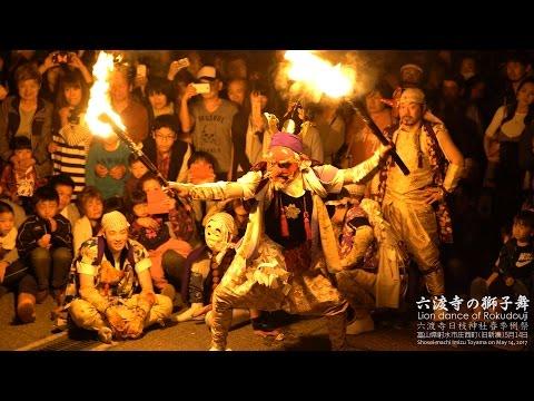 六渡寺の獅子舞2017春 花宿3軒目 Lion dance of Rokudouji