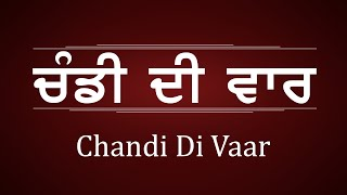 Chandi Di Vaar - Pure, pristine & poetic Recital in raagas in which it was originally composed