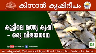 Documentary on Inland fish cultivation , cage cultivation at Ayiramthengu, Kollam -episode 640