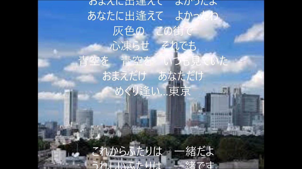 逢い 東京 めぐり