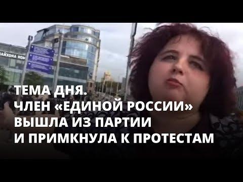 Член «Единой России» вышла из партии и примкнула к протестам. Тема дня