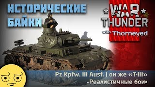 Исторические байки про Т-III | War Thunder