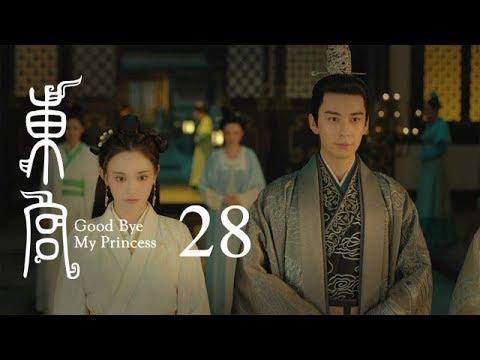 東宮 28 | Goodbye My Princess 28(陳星旭、彭小苒、魏千翔等主演)