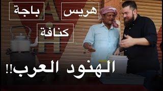 هريس عربي وكنافة في الهند؟؟ هنود ولكن أصولهم عربية يمنية حضرمية!!