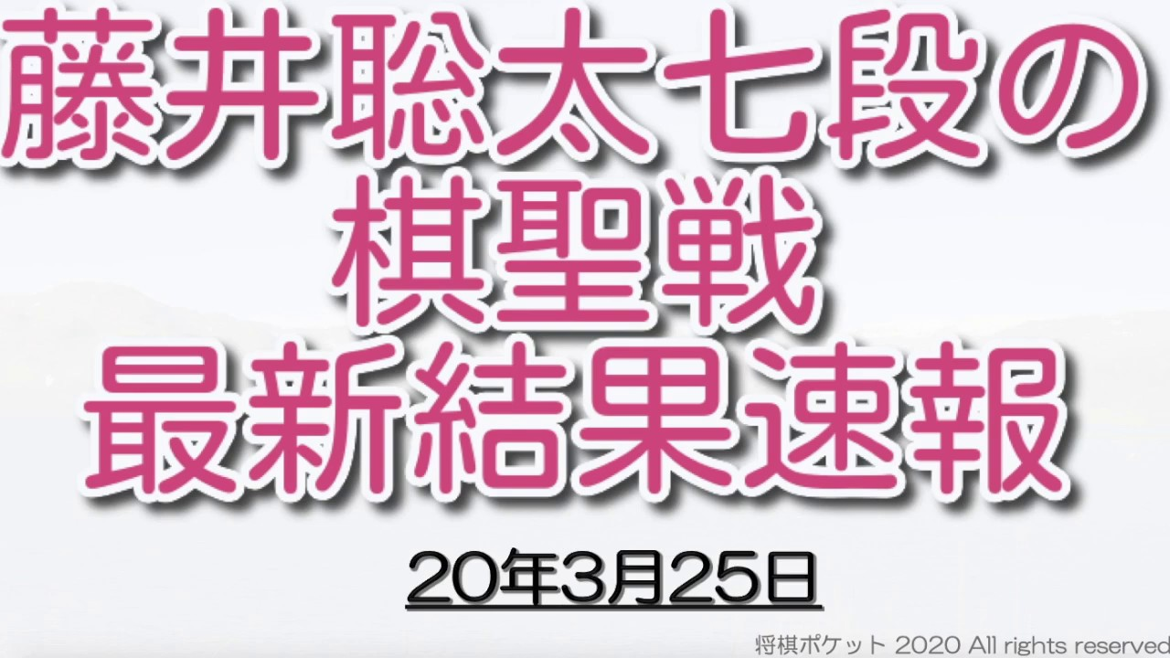 リアルタイム 速報 判断 形勢 聡太 藤井