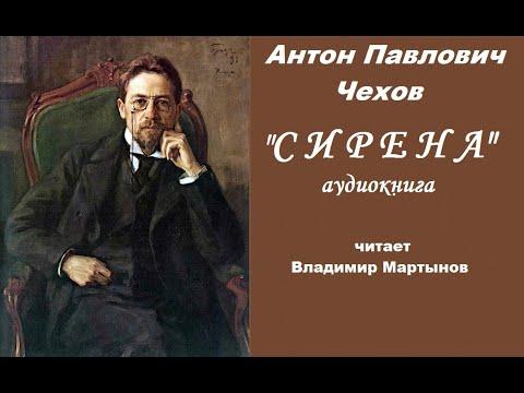 "А.П. Чехов — рассказ ""Сирена"". Аудиокнига."