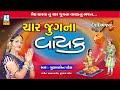 Char Jug Na Vayak | Desi Bhajan | Gulabben Patel | Super Hit Gujarati Bhajan | Ashok Sound