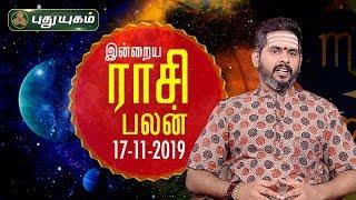 இன்றைய ராசி பலன் | Indraya Rasi Palan | தினப்பலன் | Mahesh Iyer | 17/11/2019 | Puthuyugam TV