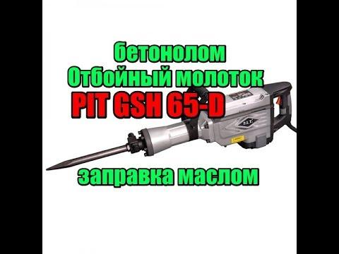 ч.3 Отбойный молоток PIT GSH65-D замена масла, обзор. Бетонолом P.I.T. GSH 65-D 1800W
