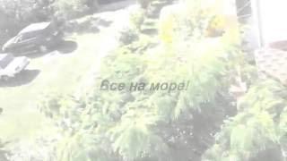 видео Гостевой дом «Лилия»