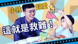 【DS開箱桌遊-救難小英雄】小孩超愛的桌遊!這就是救難!