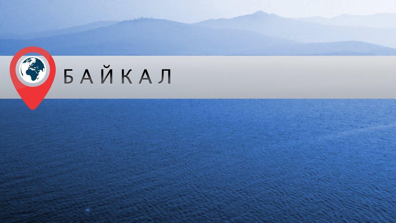 В отпуск на Байкал. Часть 1. Аршан, Листвянка, Ольхон