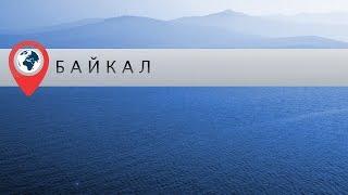 В отпуск на Байкал. Часть 1. Аршан, Листвянка, Ольхон<