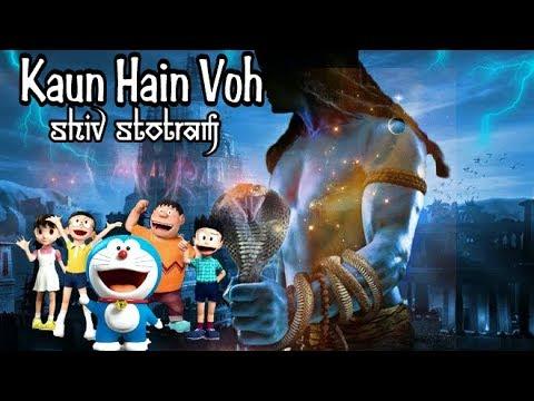 Kaun Hain Voh (Shiv Stotram) || Nobita & shizuka || new animated song 2018 ||
