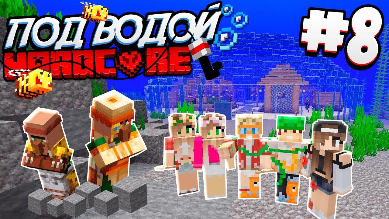 ВЫЖИВАНИЕ ПОД ВОДОЙ / #8 / ПОСТРОИЛИ ДЕРЕВНЮ ДЛЯ ЖИТЕЛЕЙ ПОД ВОДОЙ! / Minecraft 1.16.1