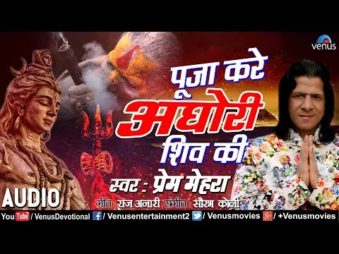 Most Powerful Lord Shiv Bhajan | Pooja Kare Aghori Shiv Ki | Prem Mehra |Latest Devotional Song 2018