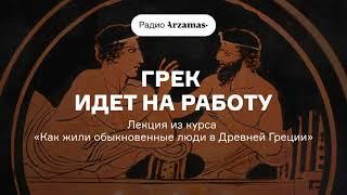 Древний грек идет на работу   Лекция из курса «Как жили обыкновенные люди в Древней Греции». АУДИО
