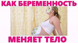 КАК МЕНЯЕТСЯ ТЕЛО ЖЕНЩИНЫ ВО ВРЕМЯ БЕРЕМЕННОСТИ Советы по уходу за телом при беременности