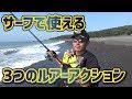 サーフでヒラメ釣り初心者講座。3つのルアーアクション。